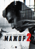 Мажор 2 (сериал)