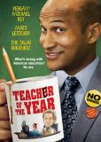 Учитель года
