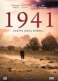 1941 (сериал)