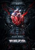 Сердце из стали