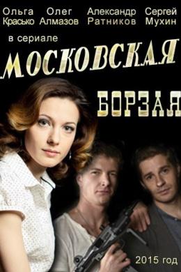 Московская борзая (сериал)