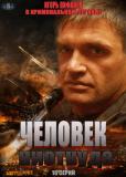 Человек ниоткуда (сериал)