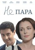 Не пара (сериал)