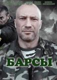 Барсы (сериал)