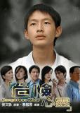 Wei xian xin ling (сериал)