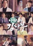 Учитель Ким, доктор-романтик: спецвыпуск