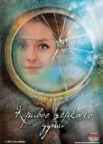 Кривое зеркало души (многосерийный)