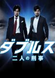 Doubles: Futari no keiji (сериал)