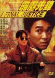 Последнее правосудие