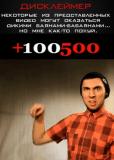 +100500 (сериал)