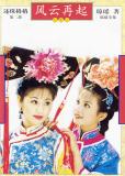 Huan zhu ge ge 2 (сериал)