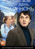 Один день, одна ночь (сериал)