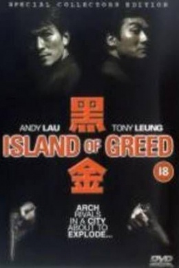 Остров алчности