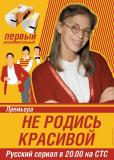 Не родись красивой (сериал)