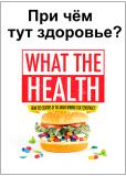 При чём тут здоровье?!