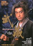 Musashi (сериал)