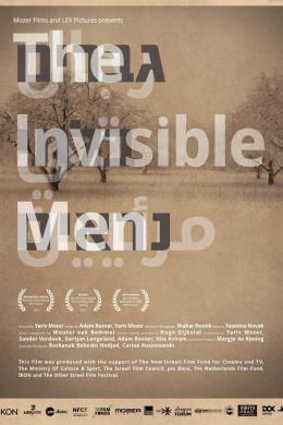 Люди-невидимки