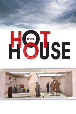 Горячий дом