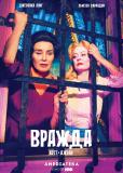 Вражда (сериал)