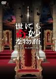 Yonimo kimyou na monogatari: 2011 nen aki no tokubetsu hen