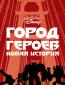 Город героев: Новая история (сериал)