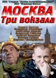Москва. Три вокзала (сериал)