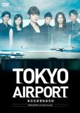 Токийский аэропорт (сериал)
