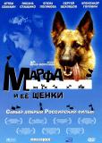 Марфа и ее щенки