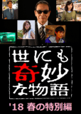 Yonimo kimyou na monogatari: '18 haru no tokubetsu hen