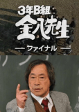3 nen b gumi Kinpachisensei fainaru: chokuzen dousoukai supesharu
