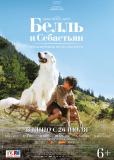Белль и Себастьян: Приключения продолжаются