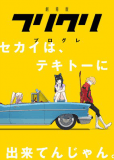 Фури-кури 2 (сериал)