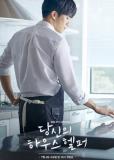 Твой помощник по дому (сериал)