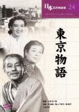 Токийская история
