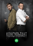 Консультант (сериал)
