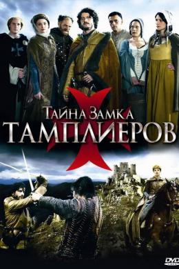 Тайна замка тамплиеров (сериал)