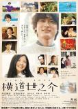 История Ёносуке