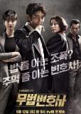 Беззаконный адвокат (сериал)