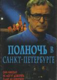Полночь в Санкт-Петербурге