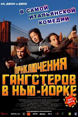 Приключения гангстеров в Нью-Йорке