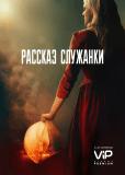 Рассказ служанки (сериал)