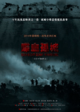 Смерть и слава в Чандэ