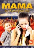Мама по контракту (сериал)