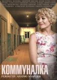 Коммуналка (сериал)