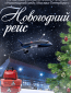 Новогодний рейс (сериал)