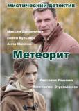 Метеорит (сериал)