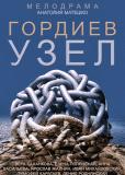 Гордиев узел (сериал)
