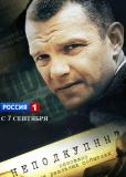 Неподкупный (сериал)