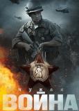Чужая война (сериал)