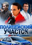 Полицейский участок (сериал)